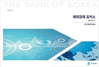 해외경제포커스 34호 표지