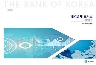 해외경제포커스 36호 표지