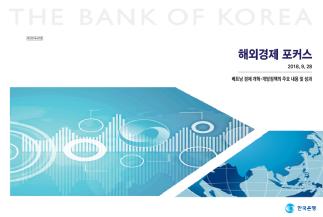 해외경제포커스 제37호 표지