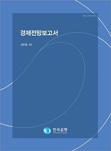 경제전망보고서(2018년 10월)