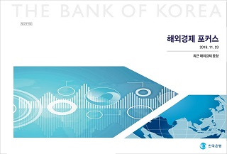해외경제포커스 45호 표지