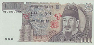 front of 10,000-won note issued on 8.October,1983