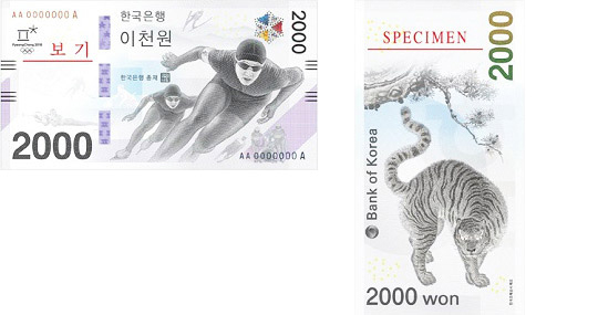 front and back of Security features of the Olympic Winter Games PyeongChang 2018 Commemorative Banknote
