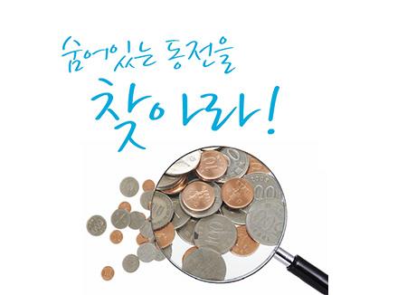 숨어있는 동전을 찾아라!