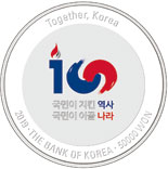 back of 50,000-won silver coin Ⅰ