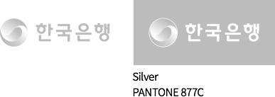 한국은행-Sliver, PANTONE 877C