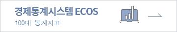 경제통계시스템ECOS 100대 경제속보
