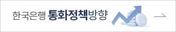 한국은행 통화정책방향
