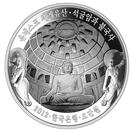 front and back of 50,000-won silver coin