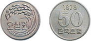 front of 50-won coin issued on 1.December,1972, back of 50-won coin issued on 1.December,1972