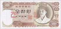 front of 5,000-won note issued on 7.January,1972