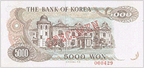 back of 5,000-won note issued on 7.January,1972