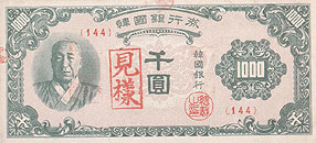 1950 ~ 1953 | Currency Timeline | Currency | Bank of korea