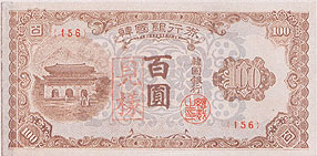 front of 100-won note issued on 22.July,1950