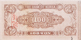 back of 100-won note issued on 22.July,1950