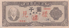front of 1,000-won note issued on 10.October,1952