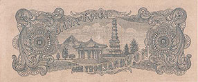 back of 1,000-won note issued on 10.October,1952