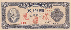 front of 100-won note issued on 10.October,1952
