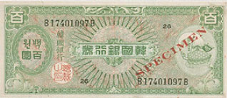 front of 100-hwan note issued on 17.February,1953