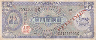 front of 10-hwan note issued on 17.February,1953