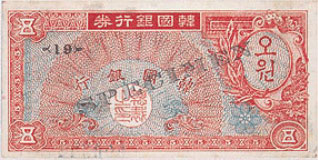 front of 5-hwan note issued on 17.February,1953