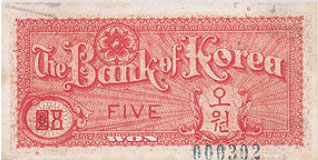 back of 5-hwan note issued on 17.February,1953