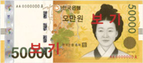 front of 50,000-won note issued on 23.June,2009