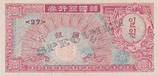 front of 1-hwan note issued on 17.February,1953