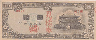 front of 10-hwan note(yellow paper) issued on 17.February,1953