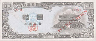 front of 10-hwan note(white paper) issued on 15.December,1953