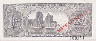 back of 10-hwan note(white paper) issued on 15.December,1953