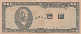 front of 100-hwan note(yellow paper) issued on 18.December,1953