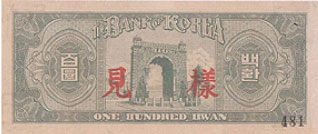 back of 100-hwan note(yellow paper) issued on 18.December,1953