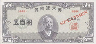 front of 500-hwan note issued on 26.March,1956