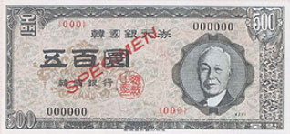 front of 500-hwan note issued on 15.August,1958