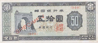 front of 50-hwan note issued on 15.August,1958