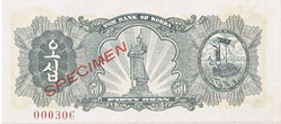 back of 50-hwan note issued on 15.August,1958