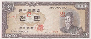 front of 1,000-hwan note issued on 15.August,1960