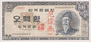 front of 500-hwan note issued on 19.April,1961