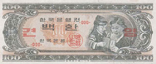 front of 100-hwan note issued on 16.May,1962