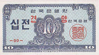front of 10-jeon note issued on 1.December,1962