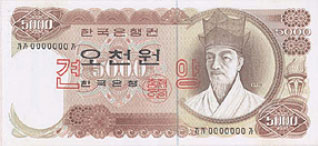 front of 5,000-won note issued on 1.July,1972