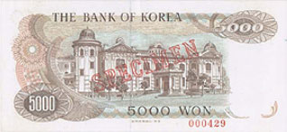 back of 5,000-won note issued on 1.July,1972