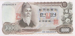 front of 10,000-won note issued on 12.June,1973