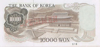 back of 10,000-won note issued on 12.June,1973