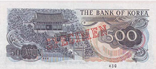 back of 500-won note issued on 1.September,1973