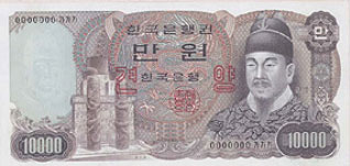 front of 10,000-won note issued on 15.June,1979