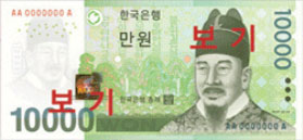 front of 10,000-won note issued on 22.January,2007