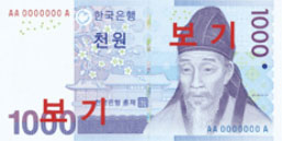 front of 1,000-won note issued on 22.January,2007